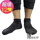 ifshop 時尚型男舒適船型襪12入組