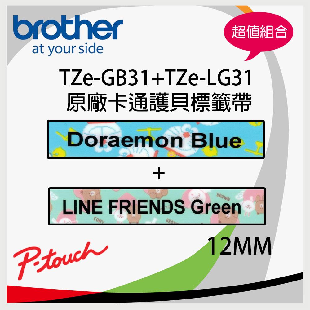 【組合】brother TZe-GB31+TZe-LG31 12MM 原廠卡通護貝標籤帶