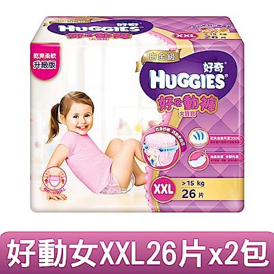 好奇 白金級好動褲女寶寶專用XXL26片x2包/箱