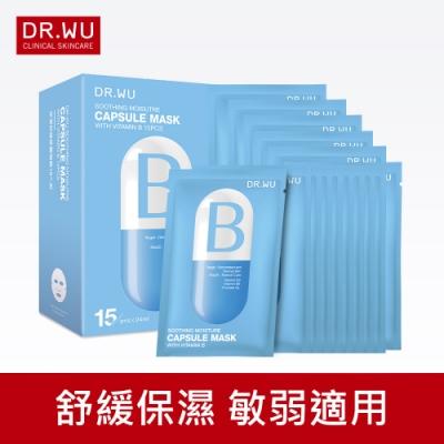 DR.WU保濕舒緩膠囊面膜15入組-B