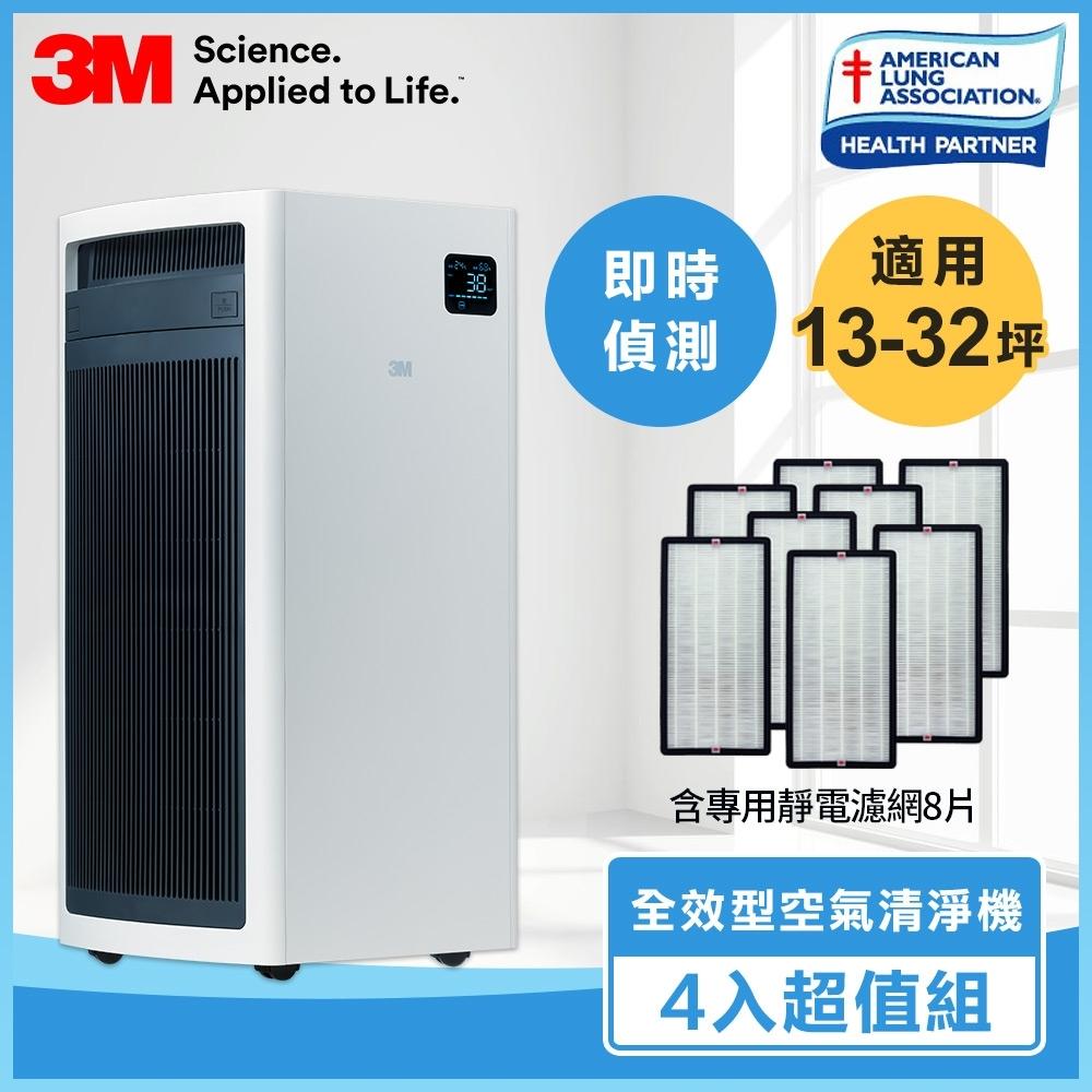 3M 13-32坪 全效型 淨呼吸空氣清淨機 FA-S500 內含專用靜電濾網共8片 4入尾牙團購組