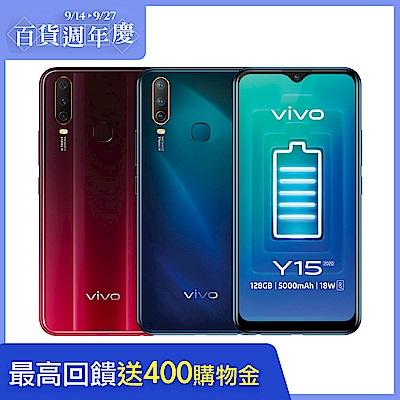 [時時樂限定] vivo Y15 2020 (4G/128G) 6.35吋 AI三鏡頭 智慧型手機