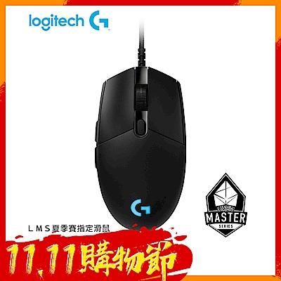 羅技 G Pro 遊戲電競滑鼠