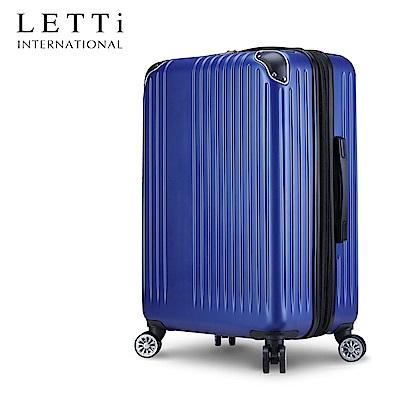 LETTi 時光拼圖 20吋漸消紋可加大行李箱(寶石藍)
