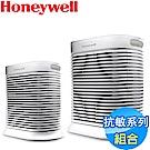 美國Honeywell 4-8坪+13-26坪 抗敏系列空氣清淨機 HPA100/300APTW
