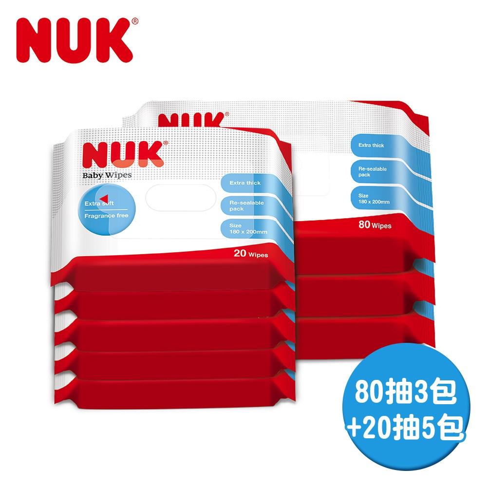 德國NUK-濕紙巾80抽3包+20抽5包
