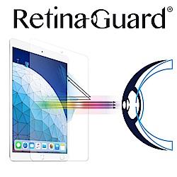 RetinaGuard 視網盾 iPad Pro 10.5吋防藍光鋼化玻璃保護貼