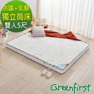 (特約活動)雙人5尺-法國防蹣+乳膠高機能13cm獨立筒床-輕量型