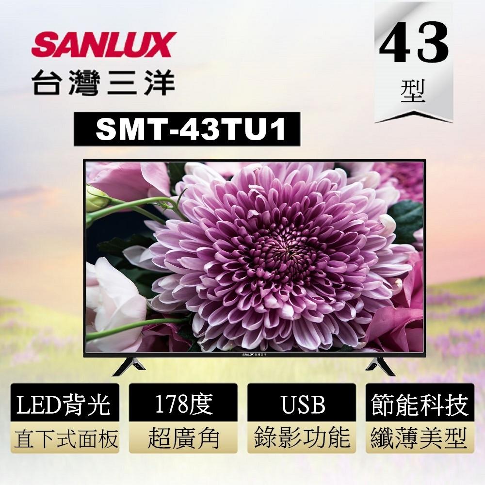SANLUX 台灣三洋 43型 液晶顯示器 SMT-43TU1 不含視訊盒