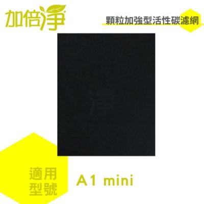 加倍淨 加強型活性碳濾網 適用Opure臻淨 A1 mini清淨機 6片