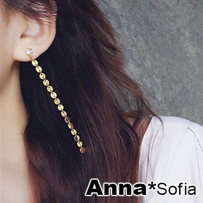 AnnaSofia 閃爍小圓片長流蘇風 超長款耳針耳環(金系)