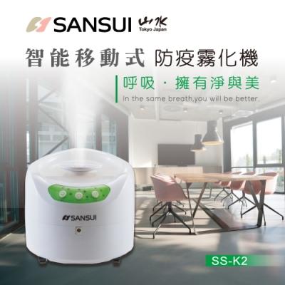 SANSUI山水 智能移動式殺菌消毒機 抗菌液/次氯酸水/精油 SS-K2