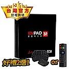 EVPAD 3R 易播 原廠越獄 6K 藍芽 智慧電視盒 華人台灣版-快速到貨