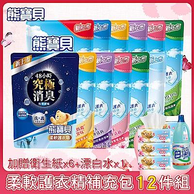 熊寶貝 柔軟護衣精補充包x12入組 贈衛生紙x6+漂白水1.5Lx1