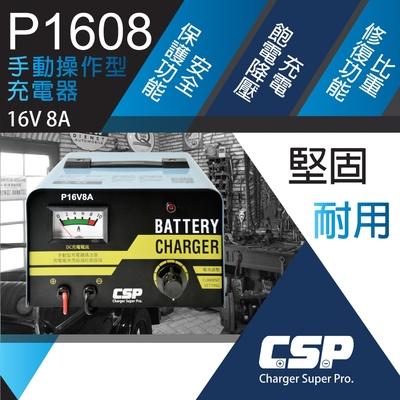 (CSP) 充電機P16V8A 附電池比重計及樁頭清潔刷 微調式充電機 可充鉛酸電池 機車電池 汽車電池