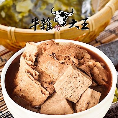 【牛雜大王】霜降牛肉小火鍋