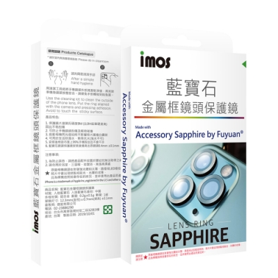 iMos Apple iPhone 12/12 Mini 藍寶石鏡頭保護貼(銀)