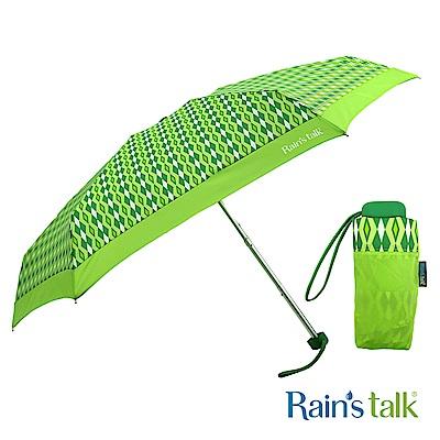 Rains talk 菱紋抗UV五折手開傘