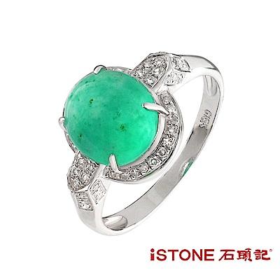 石頭記 台灣藍寶戒指-迷幻海洋-唯一精品
