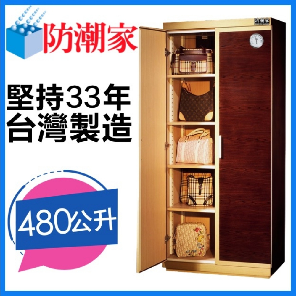 防潮家480公升大型防潮除臭鞋櫃/包包收納櫃(SH-540胡桃木)