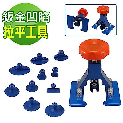 良匠工具 汽車/機車鈑金(板金)小地方凹陷旋鈕手動轉動式拉平器附吸盤20件組