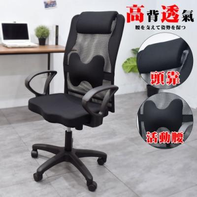 凱堡 費德勒H護腰枕微傾仰辦公椅電腦椅(三色)