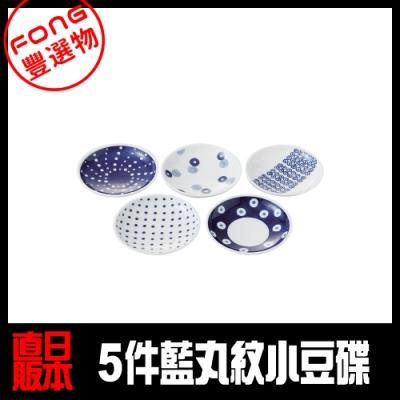 【FONG 豐選物】[西海陶器] 波佐見燒 藍丸紋五件式小豆碟 (14050)