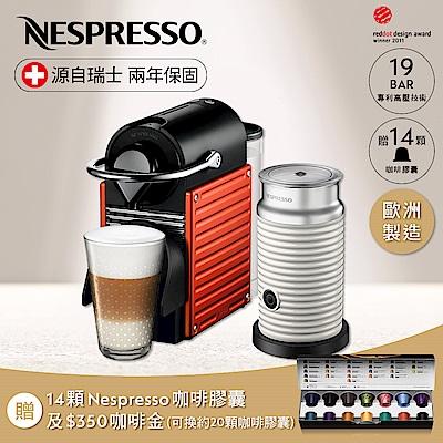 Nespresso 膠囊咖啡機 Pixie 紅 白色奶泡機組合