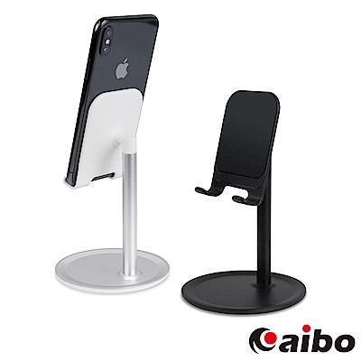aibo 可調角度鋁合金 桌面手機平板支架(IP-MA25)