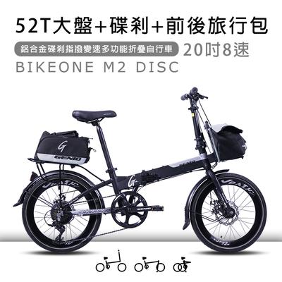 BIKEONE M2 DISC鋁合金20吋52T尺盤碟剎指撥8段變速多功能折疊自行車附前後旅行包