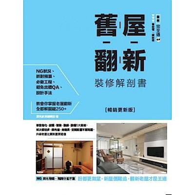 舊屋翻新裝修解剖書【暢銷更新版】