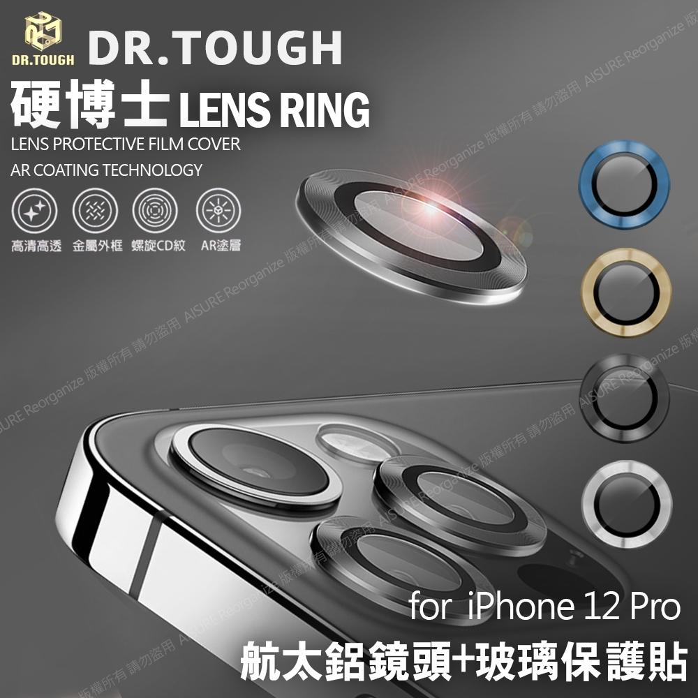 DR.TOUGH 硬博士 for iPhone 12 Pro 6.1吋 航空鋁鏡頭保護貼- 此為三顆鏡頭