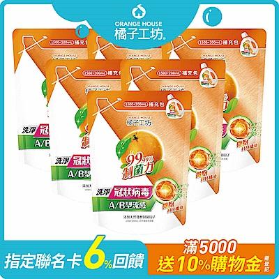 橘子工坊 天然濃縮洗衣精補包-制菌力99.99% (1700mlx6包-洗淨病毒)