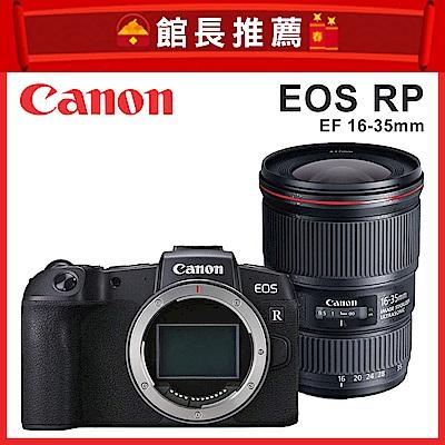 Canon EOS RP + EF 16-35mm F4L IS USM 變焦鏡組(公司貨)