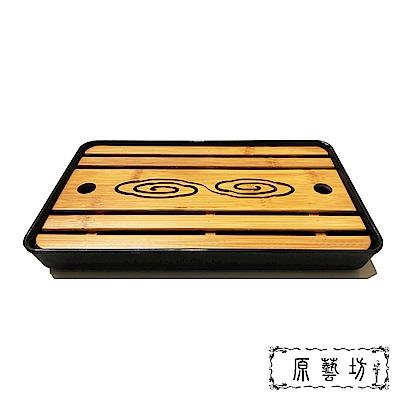 原藝坊  竹韻乾泡祥雲茶盤(32*19*4cm) (兩色任選)