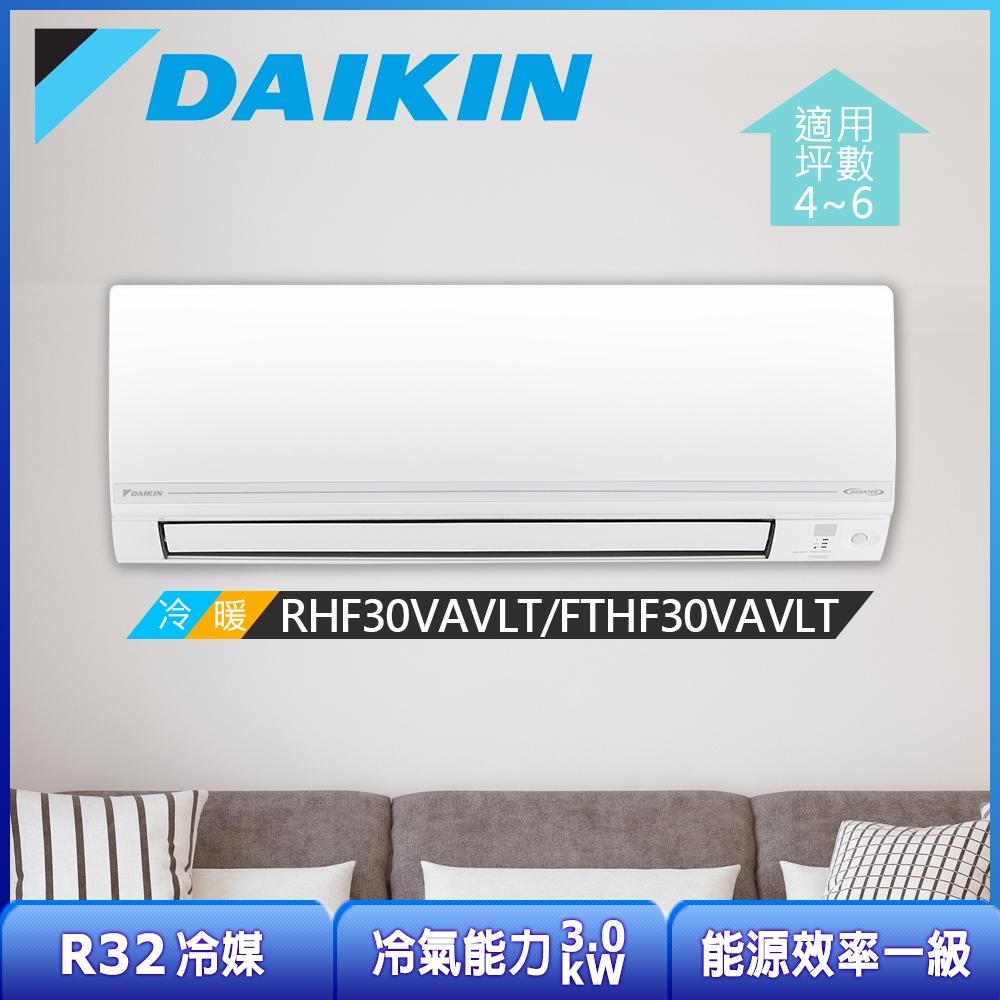 [送IRIS循環扇]【DAIKIN 大金】經典V系列4-6坪變頻冷暖分離式冷氣(RHF30VAVLT/FTHF30VAVLT)
