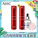 (買一送一)官方直營AHC 365活力紅青春精華露 50ml