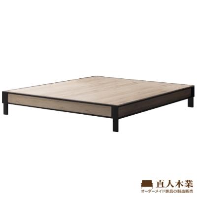 直人木業-NEWLON北美橡木6尺雙人立式床底(不含床頭)