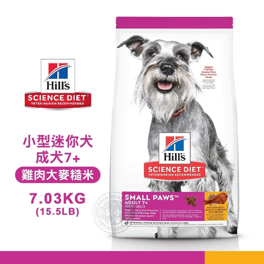 [送贈品] Hills 希爾思 9099 小型及迷你成犬7歲以上 雞肉大麥糙米 7.03KG 寵物 狗飼料