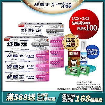 舒酸定長效抗敏牙膏超值組-牙齦護理*6+溫和淨白高效*2