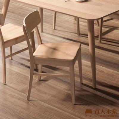 日本直人木業-日式全實木甜美椅(高級山毛櫸實木)