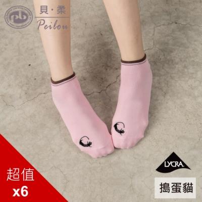 貝柔毛小孩萊卡船襪-搗蛋貓(6雙組)