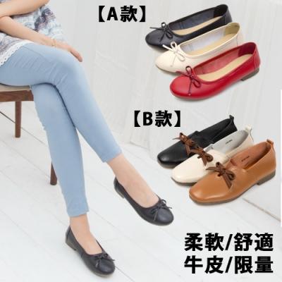 [售完不補]JMS-柔軟牛皮娃娃鞋-A/B款下殺499