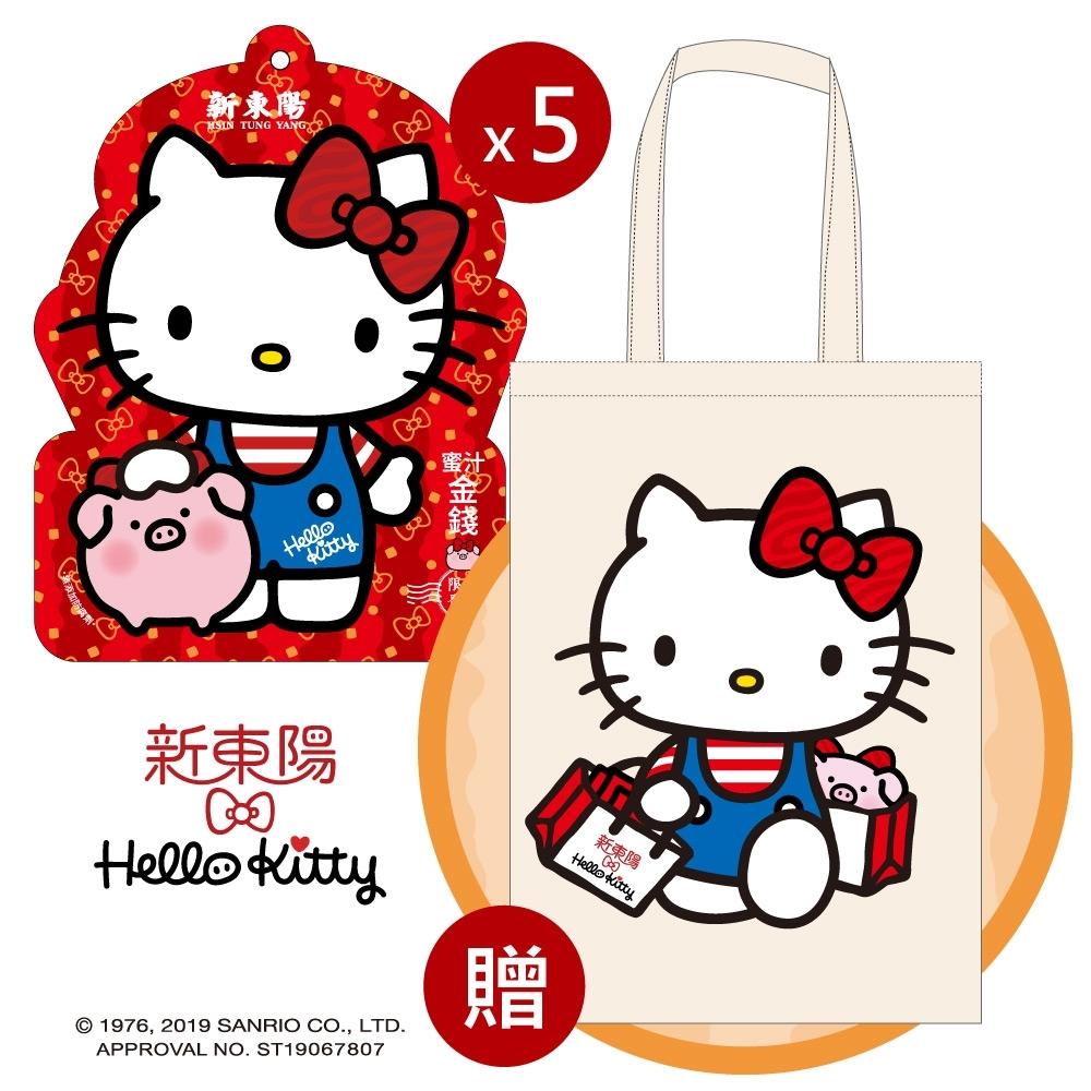 新東陽 Hello Kitty蜜汁金錢豬肉乾110g共5包(贈Kitty聯名提袋D款)