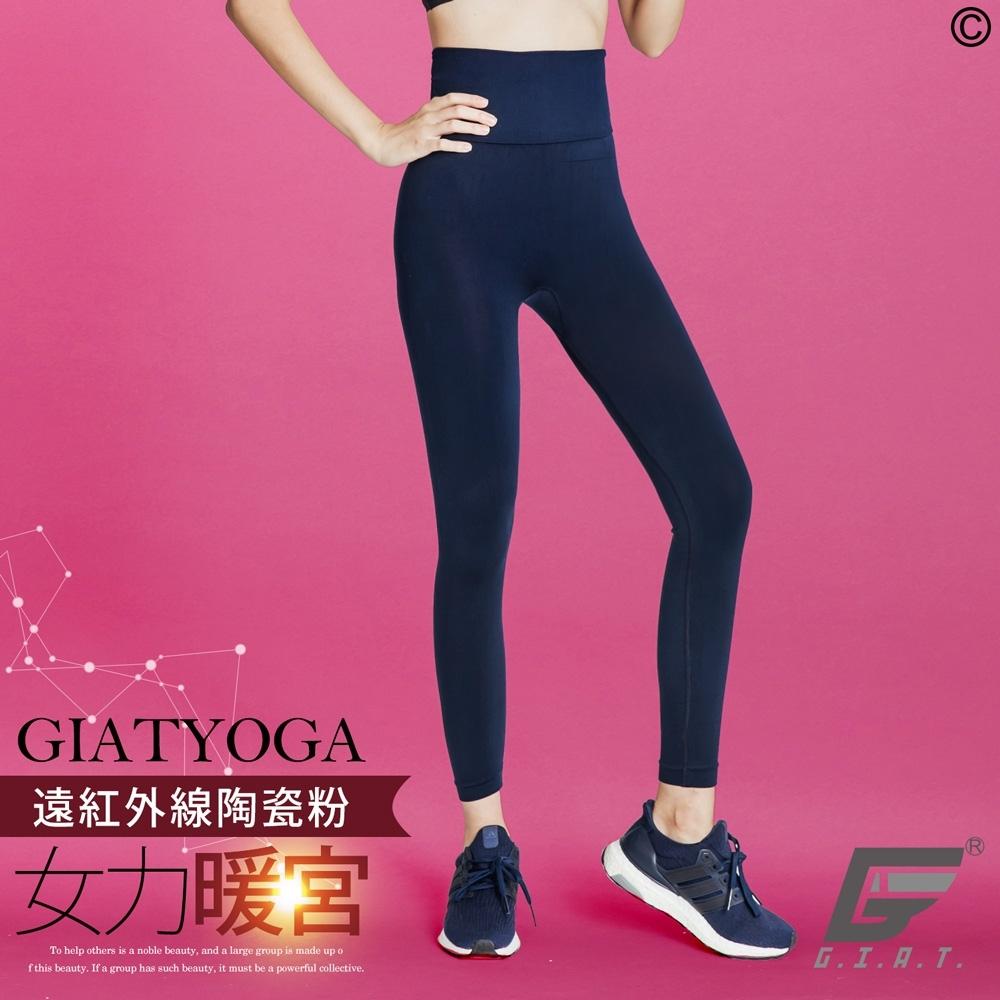 GIAT遠紅外線女力高腰彈力暖宮機能褲(夜藍)
