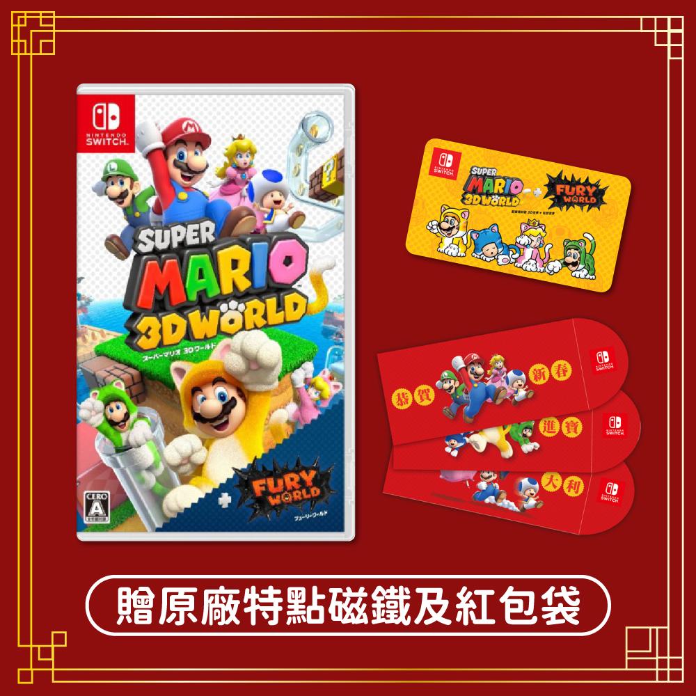 超級瑪利歐 3D 世界 + 狂怒世界-NS中文版