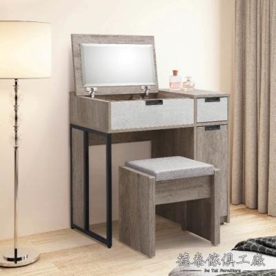 D&T 德泰傢俱 BOOLEAN清水模風格 2.7尺掀鏡台含椅-80x40x76cm