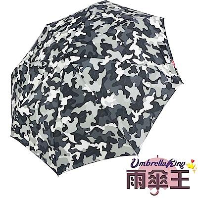 雨傘王 BIGRED太極自動開收折傘-黑白迷彩限定版