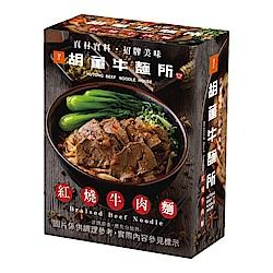 胡同燒肉牛肉麵