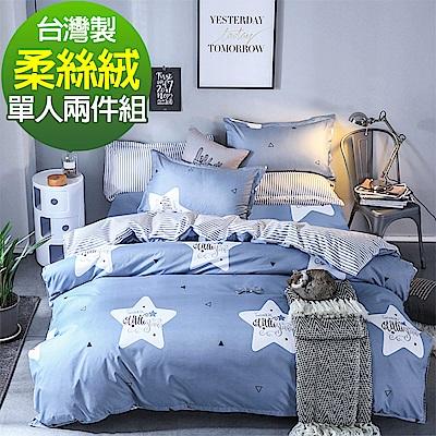 9 Design 幸運星 柔絲絨磨毛 單人枕套床包兩件組 台灣製